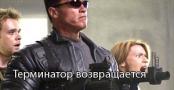 Арнольд Шварценеггер в Терминаторе 5 и Терминаторе 6