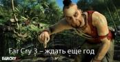 Far Cry 3 – ждать еще 1 год
