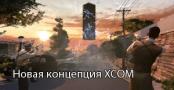 Шутер XCOM меняет лицо
