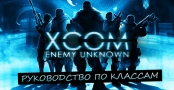 XCOM: Enemy Unknown - руководство по классам