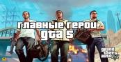 Grand Theft Auto 5 (GTA 5) - главные герои