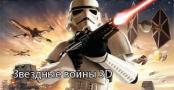 «Звездные войны» выйдут в 3D