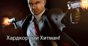 Хардкорный режим в Hitman: Absolution будет доступен с самог