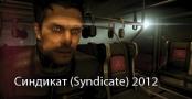 Дата выхода ремейка игры «Синдикат» (2012) Syndicate - 21 фе
