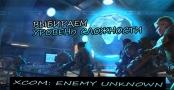 Определяем подходящий уровень сложности в XCOM: Enemy Unknow