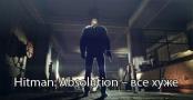 Hitman Absolution – чем дальше, тем хуже