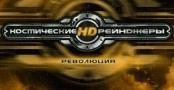 Космические Рейнджеры HD: Революция — уже в продаже, уже два