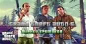 Обзор Grand Theft Auto (ГТА 5) в зарубежных игровых СМИ