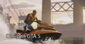 DLC для Grand Theft Auto 5