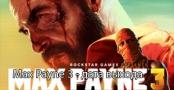 Макс Пейн 3 (Max Payne 3) - Дата выхода: март 2012 г.